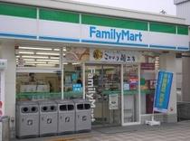 【ファミリーマート新清水店】徒歩2分