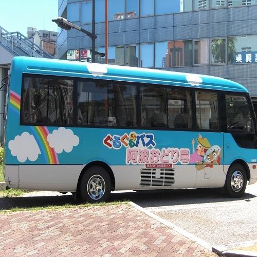 ◆ぐるぐるバス 阿波おどり号◆