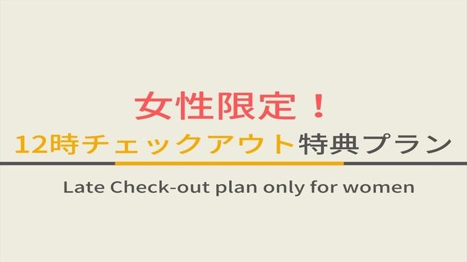 【女性限定】12時チェックアウト特典プラン天然温泉&朝食ビュッフェ付