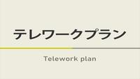 朝6時30分〜23時の間、1時間利用!!テレワーク・MTG・集中作業に!【高速Wi-Fi】