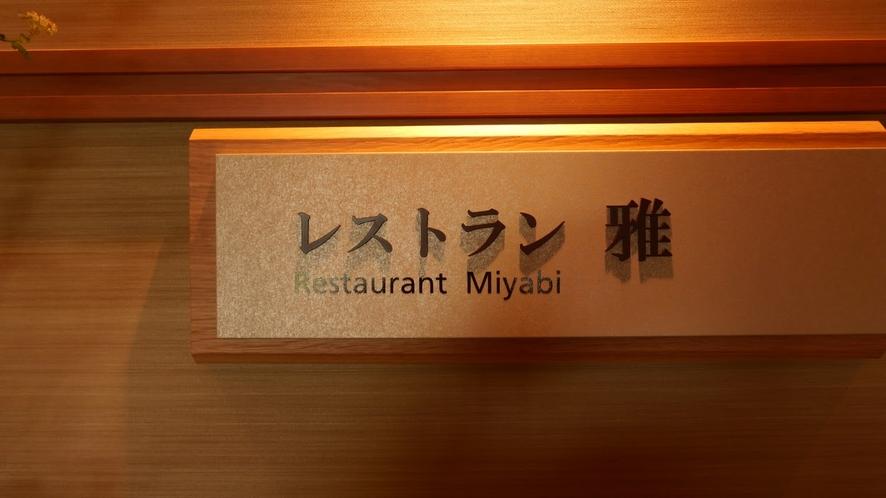 レストラン「雅」