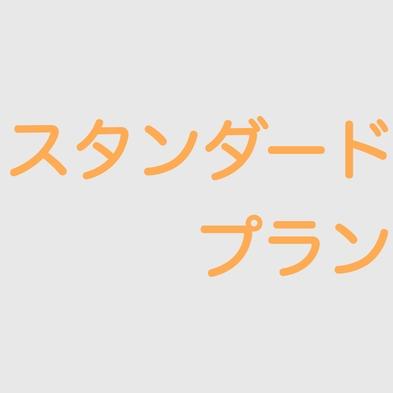 【王道】スタンダードプラン   ◆無料バイキング朝食付◆