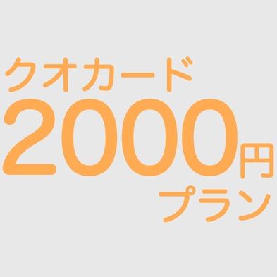 【クオカード2000円プラン】★健康朝食バイキング無料!★