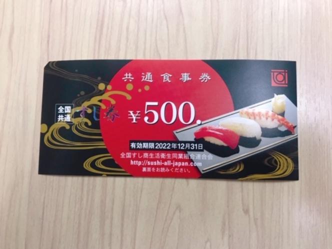 すし券500