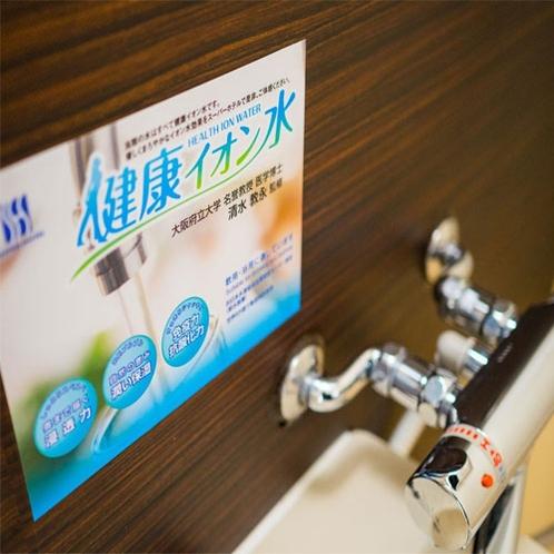 全室に「健康イオン水」導入