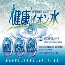 ★体に優しい健康イオン水★が全館から出ます★