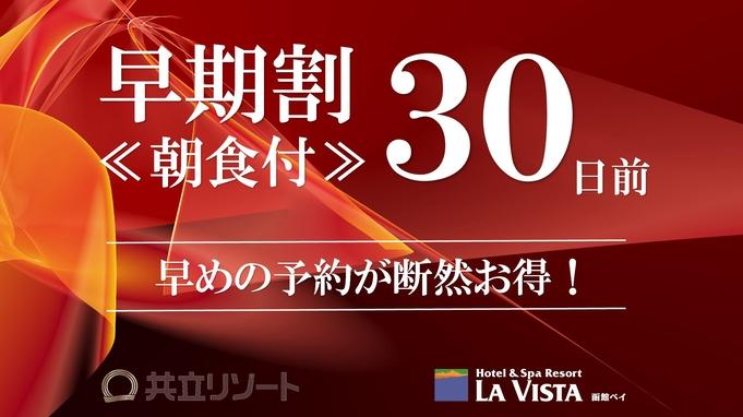 【早期割30/朝食付】30日前で最大20%OFF☆22時間ステイの嬉しい特典付き♪【さき楽30】