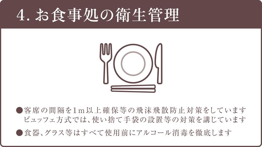 ■新型コロナウイルス感染拡大防止対策「安全・安心への5つの取り組み」4.お食事処の衛生管理■