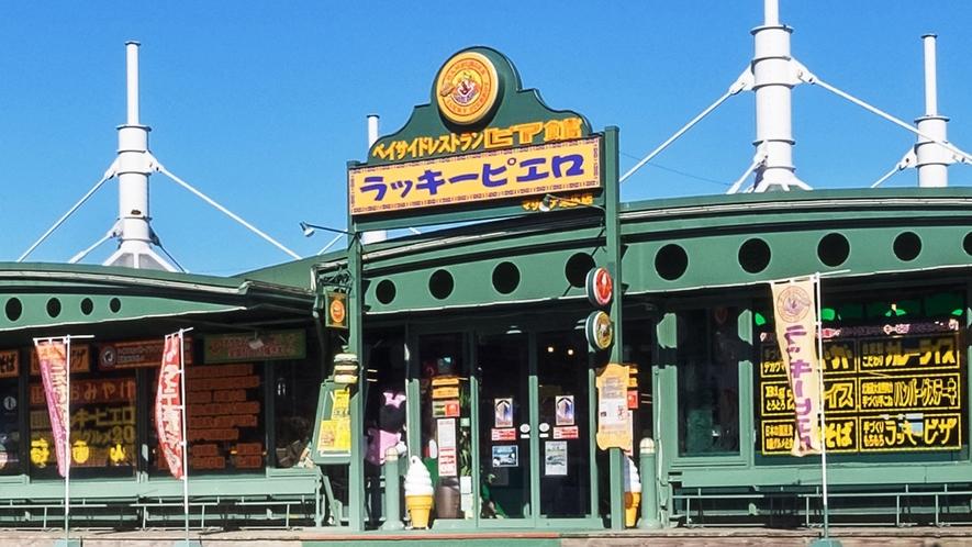 ■【周辺施設】ラッキーピエロ マリーナ末広店■