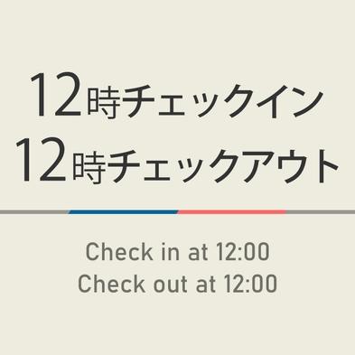 【最長24時間】12時から12時!青森満喫プラン【朝食無料&駐車場無料(途中出庫は別料金)】