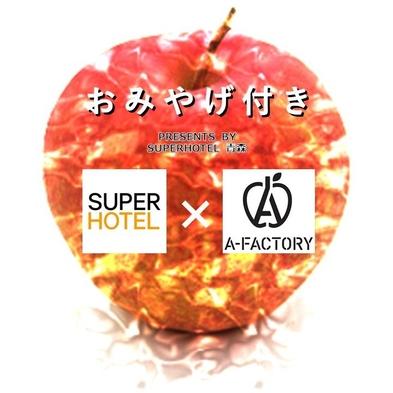 【お土産付】A-Factory 8点のお土産付きプラン【朝食無料&駐車場無料(途中出庫は別料金)】