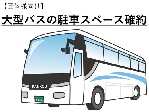 マイクロバス〜大型バスまで対応可能 駐車場確保プラン(団体様向け)