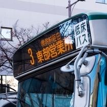バス(東部営業所行)