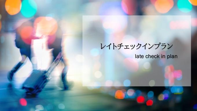 レイトチェックインプラン【18時イン〜11時アウト】(素泊まり)