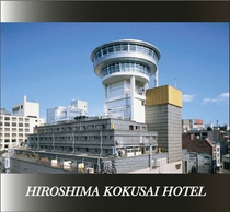 ホテル外観。広島市中心部に建つ抜群の立地!