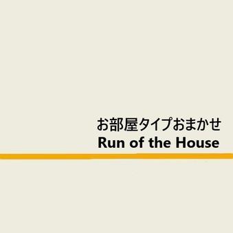 【禁煙】デイユース利用☆お部屋タイプおまかせ☆