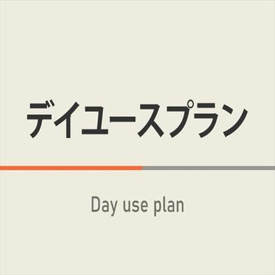 【日帰り】=デイユースプラン=【最大8時間利用可】12:00〜20:00♪
