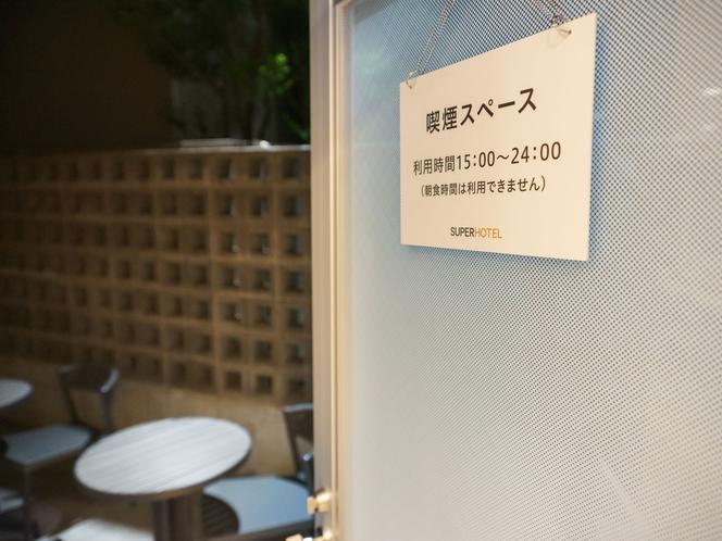 リニューアルオープン♪喫煙スペースはテラスにあります。15時から24時!