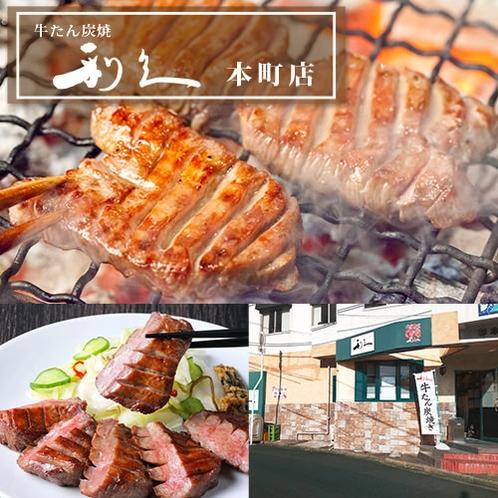 夕食付きプラン!牛たん炭焼き「利久」本町店コラボレーション!牛たん定食+ビールかソフトドリンク!