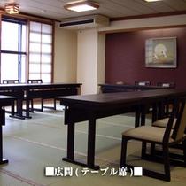 ■広間(テーブル席)■