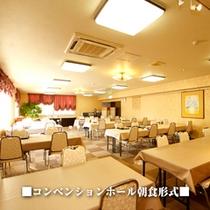 ■コンベンションホール朝食形式■