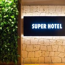 スーパーホテル看板★このロゴが目印です★