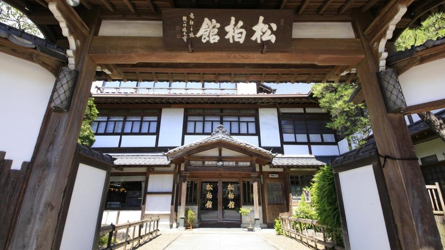 ■松柏館外観/江戸時代には「本陣」として利用された歴史のある旅館です。