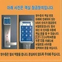 【韓国語】暗証番号開錠方法