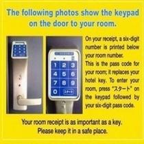 【英語】暗証番号開錠方法