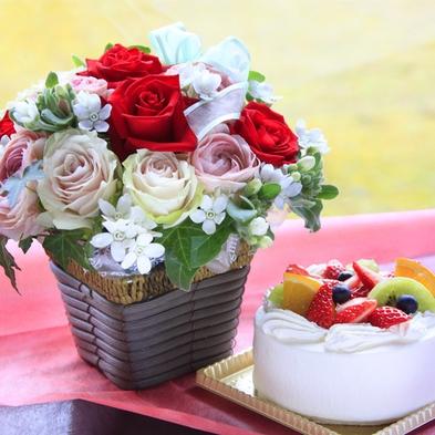 【記念日】ケーキ&厳選ワイン付き!特別な日に大切な方との想い出作り◇【部屋食】