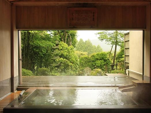 【スタンダード】箱根連山と庭園の眺望を愉しみながら春夏秋冬を五感で味わう本格懐石◇部屋食
