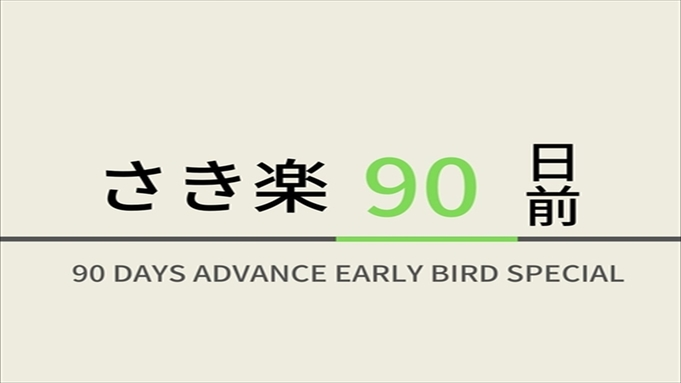【さき楽90】90日前のご予約でお得にステイ!☆天然温泉&朝食ビュッフェ付