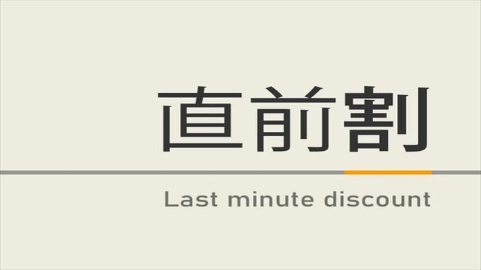 【楽天限定】直前でお得なベストレートプラン☆天然温泉&朝食ビュッフェ付