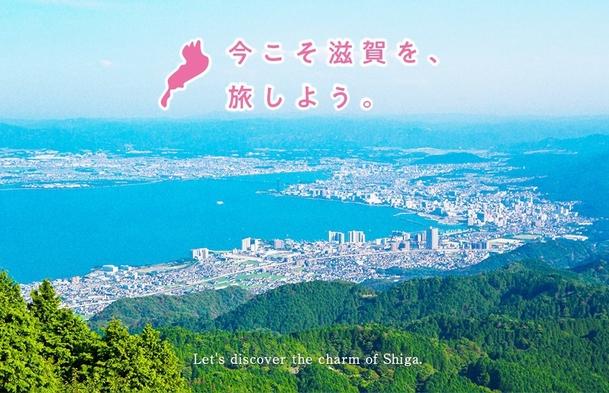 <<【滋賀県民限定】コンビニ券所有者限定プラン今こそ滋賀を旅しよう!3 素泊まりプラン>>