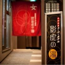 天然温泉入口【スーパーホテル新井・新潟】