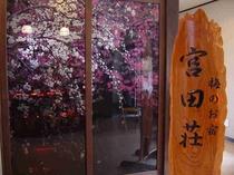 ポリカーボネイトの梅の絵