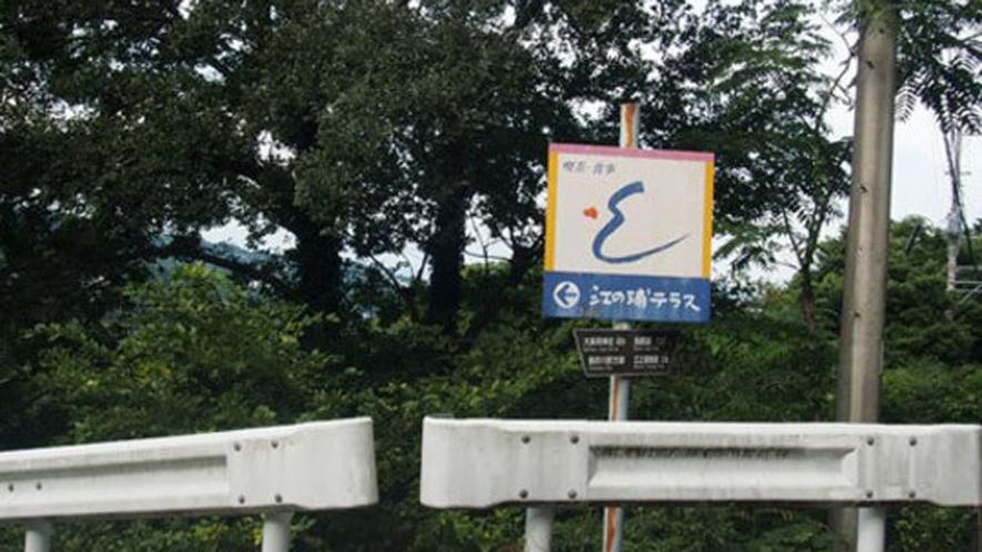 *国道135号線→県道740号線(一般道路)→れんが屋さんの先を右折すると看板が見えてきます。