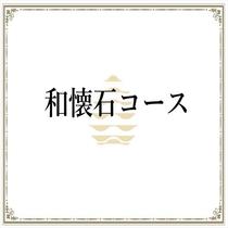 ◆和懐石コース⇒