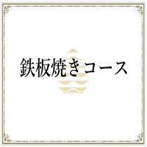 ◆鉄板焼きコース一覧⇒