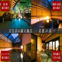 ◆宝生亭自慢の温泉◆☆湯上り実感☆湧き水と効能豊かな山代温泉の湯をブレンドした特別なすべすべ美肌の湯