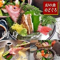 宝生亭の社長は元魚屋さん!目利きは確かです。北陸の高級魚【のど黒】を心置きなく堪能しませんか?