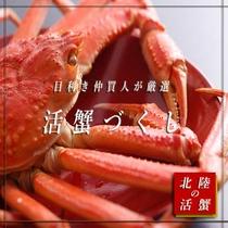 当館の活きガニは金沢中央卸売市場、 勤続45年の目利き仲買人の岡部さんが厳選。
