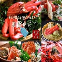 極上のカニにだけ許される【青タグ】。誰もが認める、美味しさが詰まった蟹をぜひご堪能下さい。