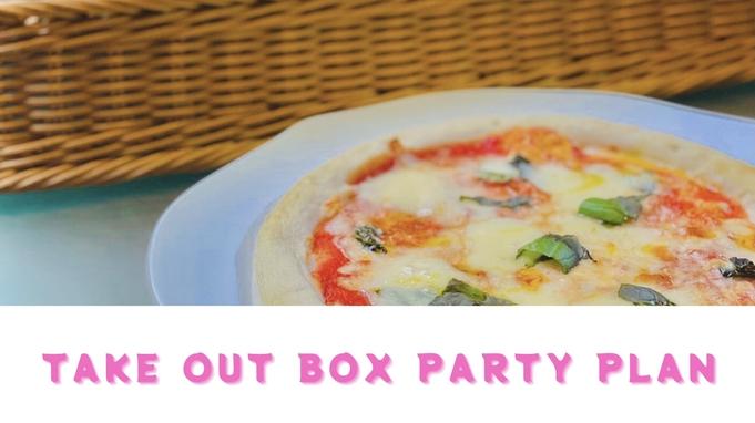 【お部屋でプチパーティ☆】BOXパーティセット+朝食付きプラン《1泊2食付き》