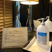 感染予防対策(アルコールの設置)