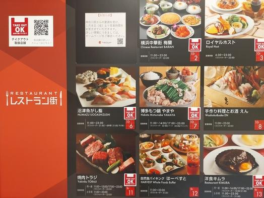 ◆駅ビル利用券2,000円付き◆最大9時間 デイユースプラン9:00〜18:00