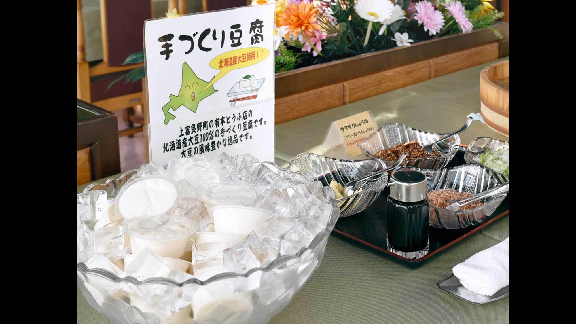 【朝食バイキング】北海道大豆100%の手づくり豆腐を冷奴でどうぞ。