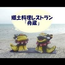 郷土料理レストラン『舟蔵』