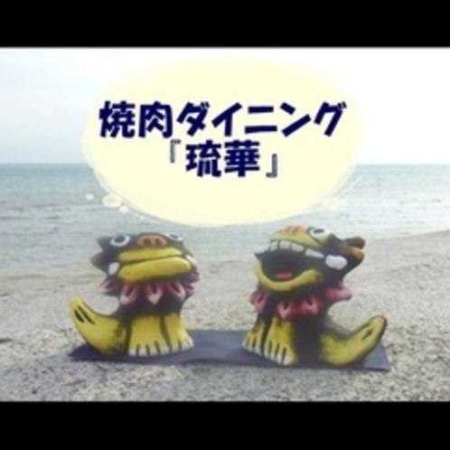 石垣牛焼肉ダイニング『琉華』
