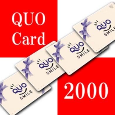【当館人気】2000円QUOカード付〜幅広く使える便利なQUOカード♪〜